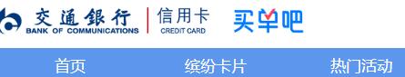 交通银行信用卡积分兑换商城官网